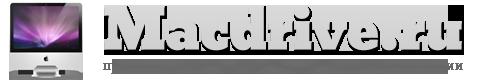 MacDrive.ru | Программы для Mac OS X, iPhone и iPad, новости из мира Apple, трюки, советы, рекомендации
