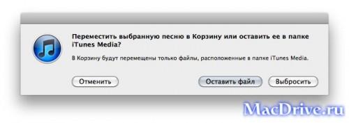 Удаление файла из библиотеки