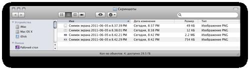 Новые имена для скриншотов в Snow Leopard