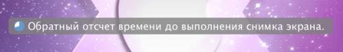 Таймер Mac OS X